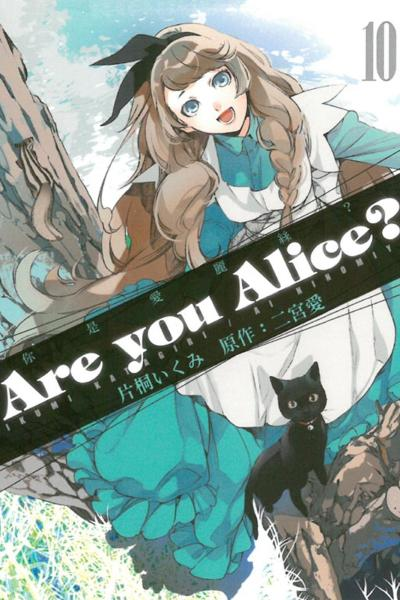 Are you Alice·-你是愛麗絲· 10