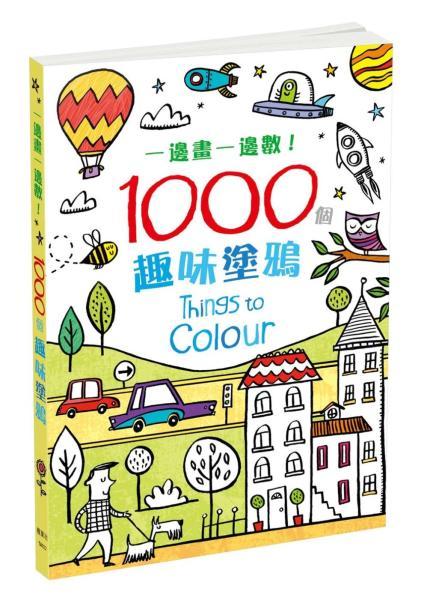 一邊畫,一邊數!1000個趣味塗鴉
