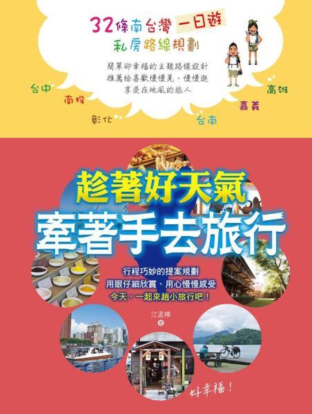 牽著手去旅行:32條一日遊私房路線規劃(台灣南區)