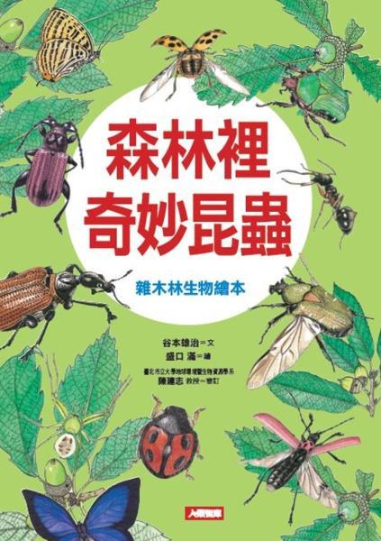 自然世界:森林裡奇妙昆蟲