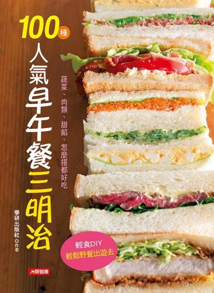 100種人氣早午餐三明治