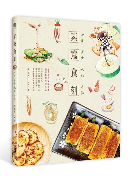 素寫食刻:四季素食水彩手帖