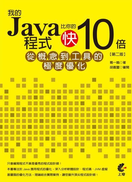 我的Java程式比你的快10倍:從概念到工具的極度優化(第二版)