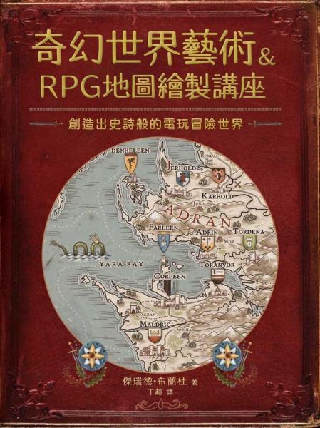 奇幻世界藝術&RPG地圖繪製講座