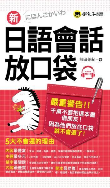 新日語會話放口袋(附1MP3+皮製書套)