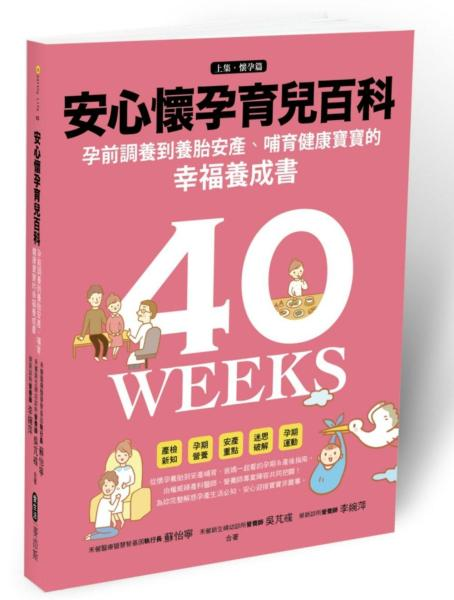 安心懷孕育兒百科:孕前準備到養胎安產、哺育寶寶的幸福養成書(上集_懷孕篇)