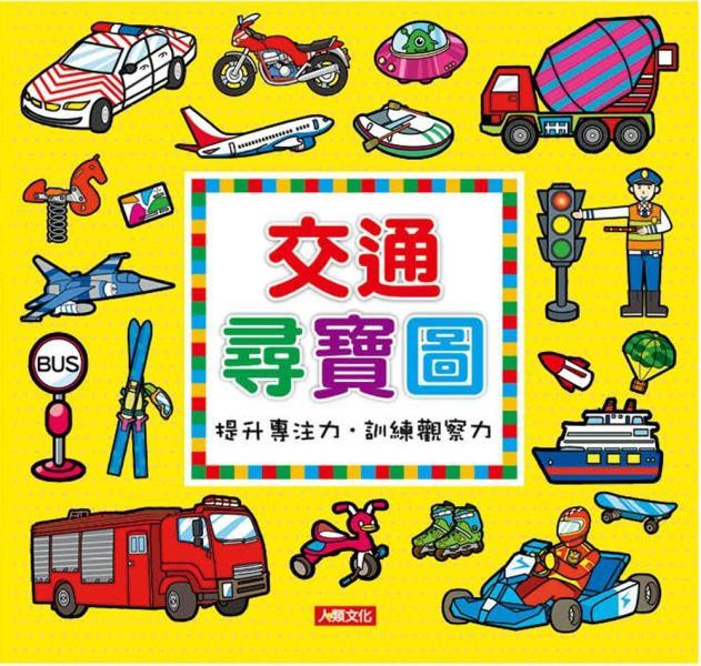交通尋寶圖(新版)