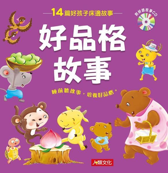 好孩子床邊故事:好品格故事(附CD)