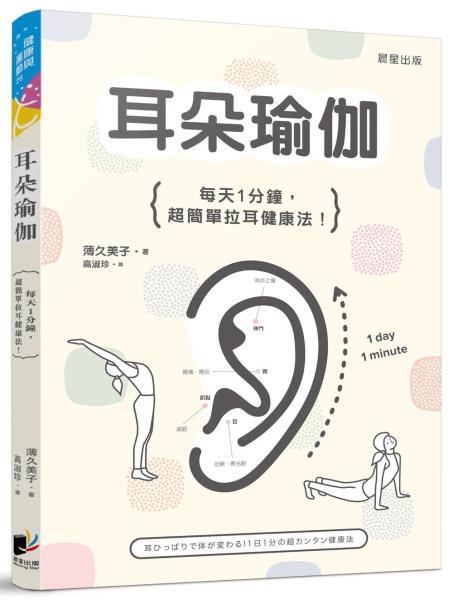 耳朵瑜伽:每天1分鐘,超簡單拉耳健康法!