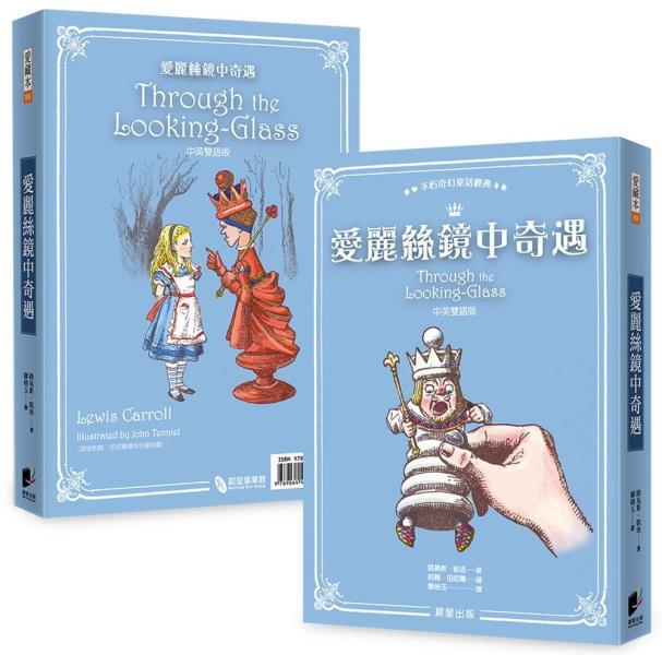 愛麗絲鏡中奇遇(中英雙語版)