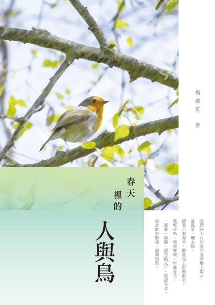 春天裡的人與鳥:楊敏京散文集