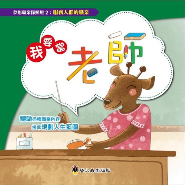 我要當老師