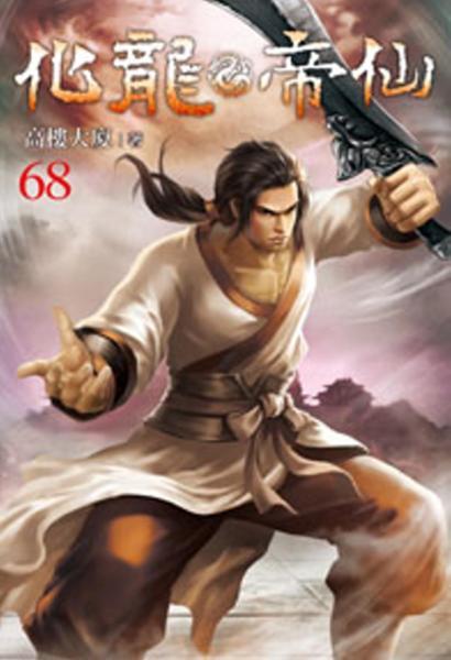 化龍帝仙68