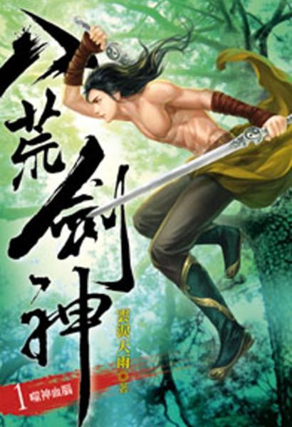 八荒劍神01