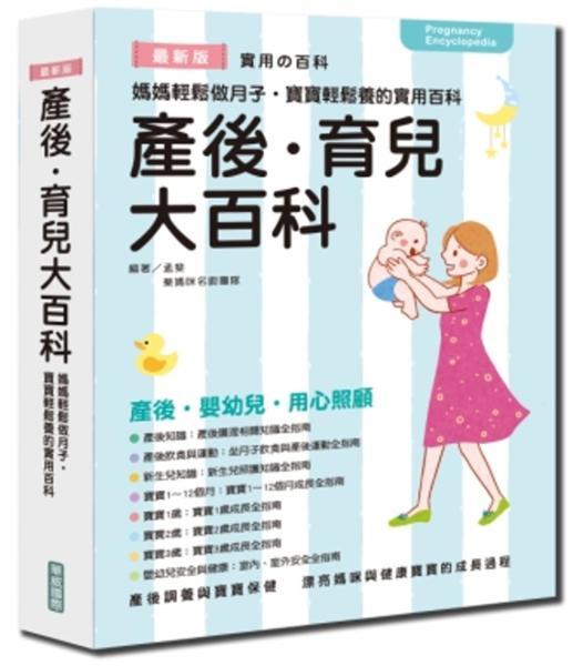 產後·育兒大百科(彩色)