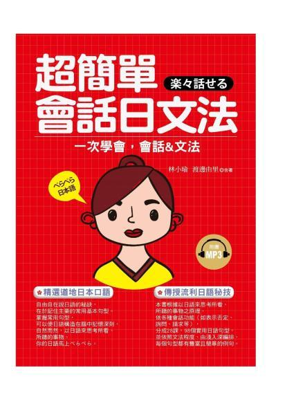超簡單會話日文法:一次學會,會話&文法(附贈MP3)