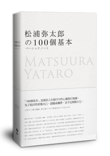 松浦彌太郎的100個基本