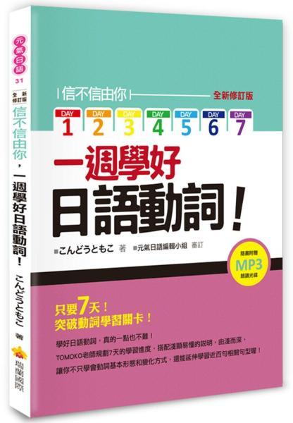信不信由你一週學好日語動詞!全新修訂版(隨書附贈作者親錄標準日語朗讀MP3 )