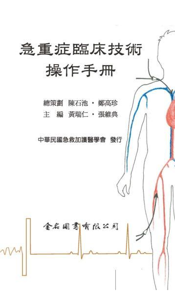 急重症臨床技術操作手冊