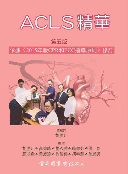 ACLS精華(第五版)