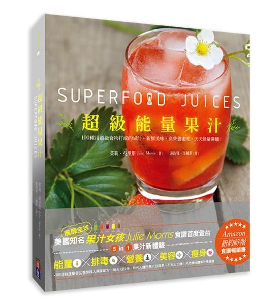 超級能量果汁:扭開果汁機,讓你的一整天滿溢著能量與營養(精裝本)