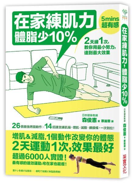在家練肌力,體脂少10%:2天練1次,效果最好!26個燃脂動作X 14組速效練肌操,增肌·減脂·練線條,一次到位!