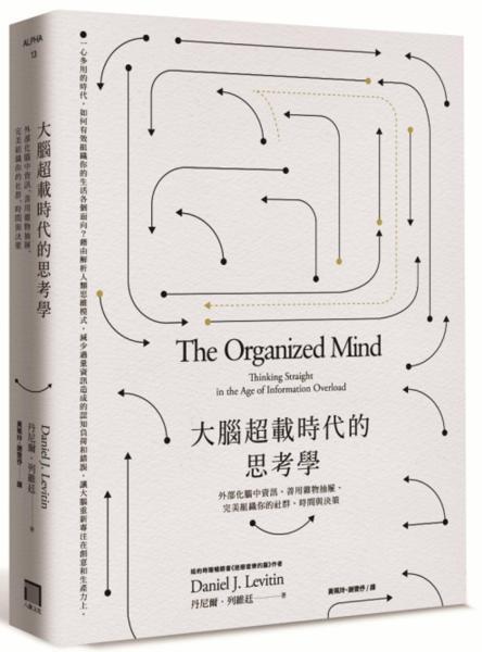 大腦超載時代的思考學:外部化腦中資訊、善用雜物抽屜,完美組織你的社群、時間與決策