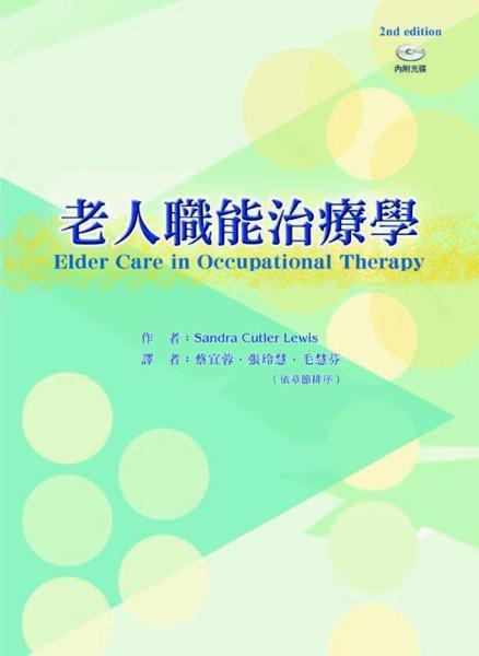 老人職能治療學