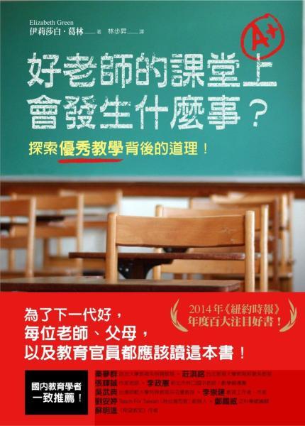 好老師的課堂上會發生什麼事·探索優秀教學背後的道理!
