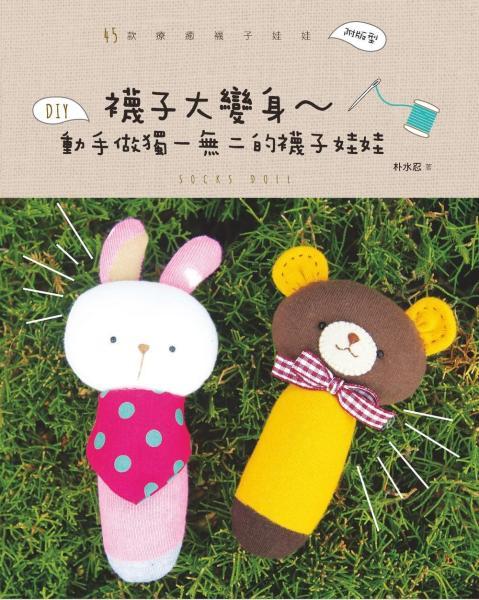 襪子大變身:動手做獨一無二的襪子娃娃