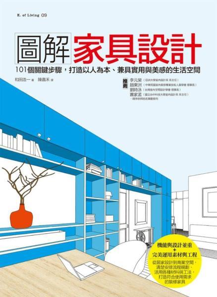 圖解家具設計:101個關鍵步驟,打造以人為本、兼具實用與美感的生活空間
