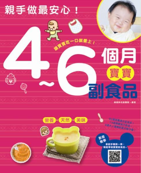 親手做最安心!:4~6個月寶寶副食品