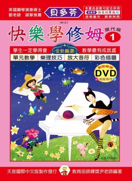 <貝多芬>快樂學修姆(1)+動態樂譜 DVD