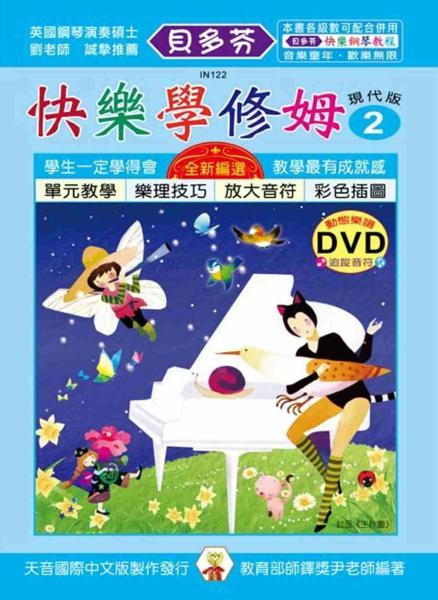 <貝多芬>快樂學修姆(2)+動態樂譜DVD