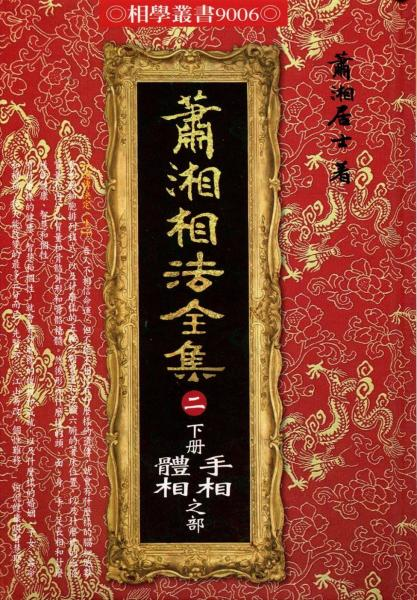 蕭湘相法全集〈二〉下冊手相體相之部(精裝)