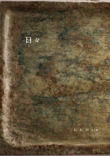 日日(No.22)