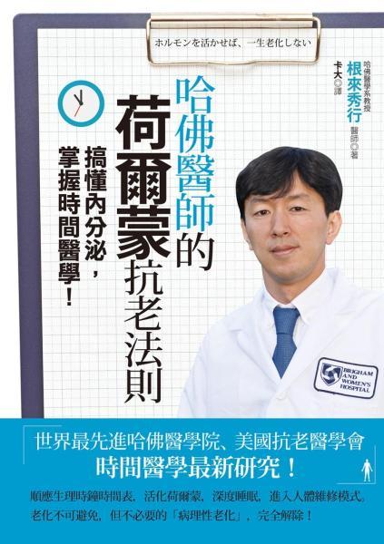 哈佛醫師的荷爾蒙抗老法則:搞懂內分泌,掌握時間醫學!