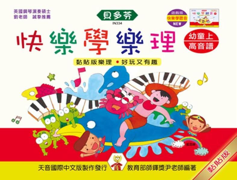<貝多芬>快樂學樂理:幼童本(上)高音譜