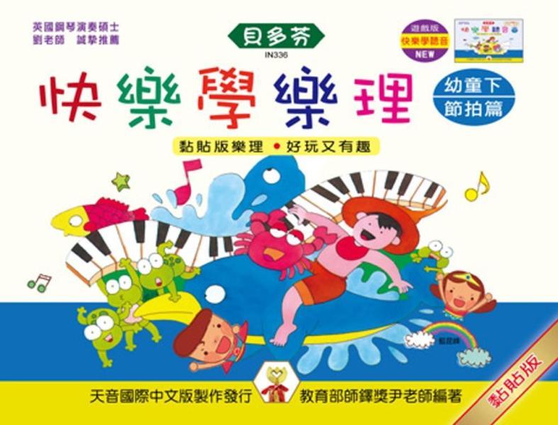 <貝多芬>快樂學樂理:幼童本(下)節拍篇