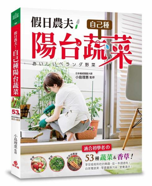 假日農夫!自己種陽台蔬菜