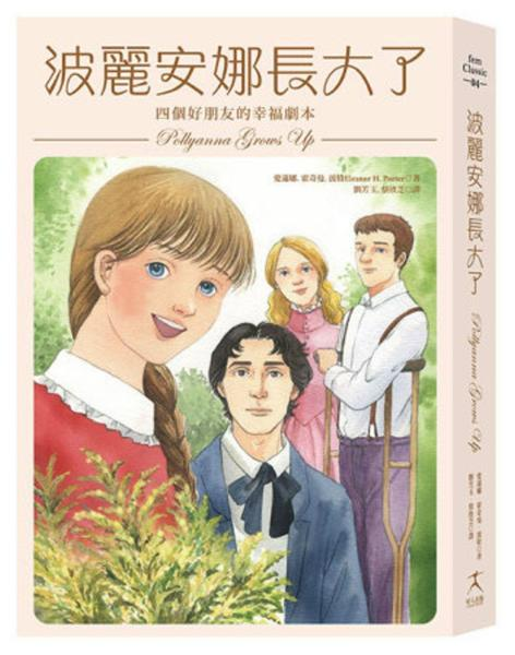 波麗安娜長大了:四個好朋友的幸福劇本