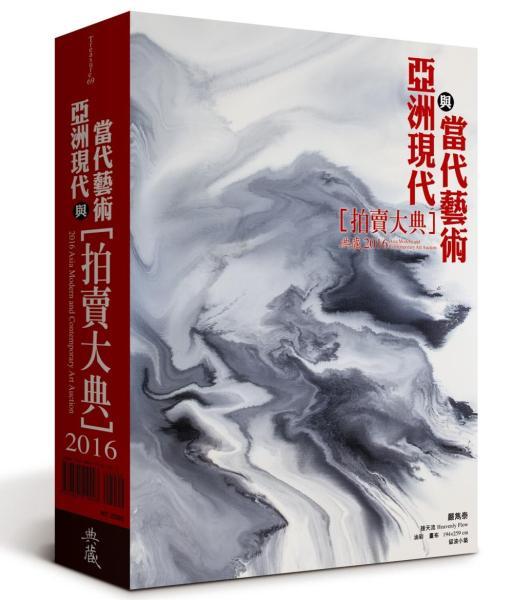 2016亞洲現代與當代藝術拍賣大典