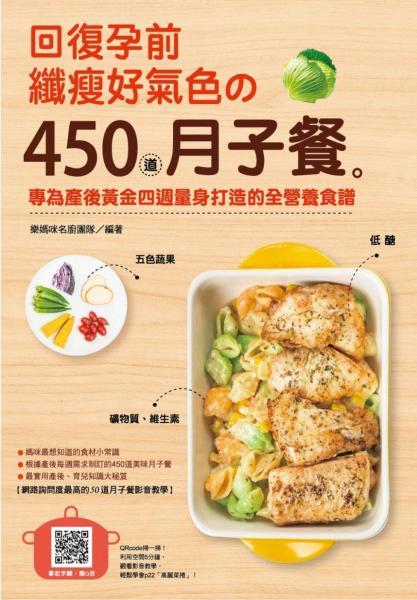 回復孕前纖瘦好氣色的450道月子餐:專為產後黃金四週量身打造的全營養食譜