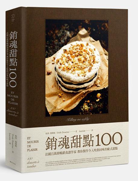 銷魂甜點100:法國百萬冊暢銷食譜作家 教你製作令人吮指回味的歐式甜點