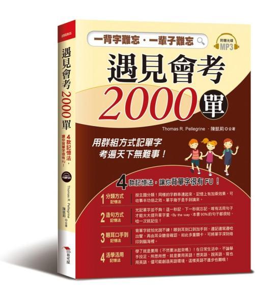 遇見會考2000單:一背字難忘.一輩子難忘4款記憶法,讓你背單字很有FU!(附MP3)
