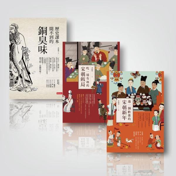 宋朝飯局、宋朝新年、聞不到的銅臭味〔暢銷三書〕
