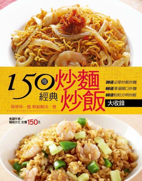 150種經典炒麵炒飯大收錄