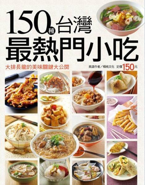 150種台灣最熱門小吃