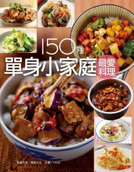 150種單身小家庭最愛料理