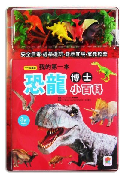 小小知識通/我的第一本恐龍博士小百科(內附12款恐龍學習模型及2款配件+恐龍世界探險遊戲組)